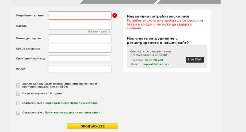 Регистрационна форма на Efbet - букмейкърски ревюта от Ubetrade
