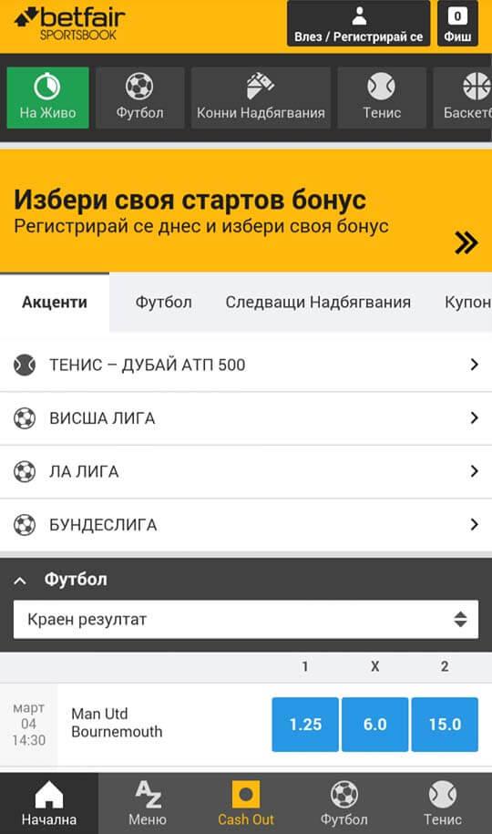betfair мобилна версия на сайта ревю