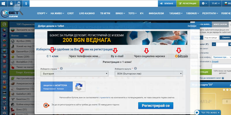 Регистрация в онлайн букмейкъра 1xBet - Ревю на 1xBet от Ubetrade