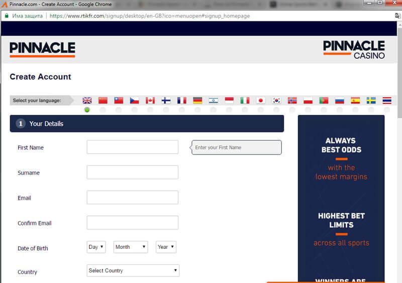 Детайли за регистрационна форма Pinnacle