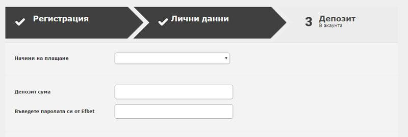 Депозит след регистрация в Efbet - ревю за букмейкъра Efbet