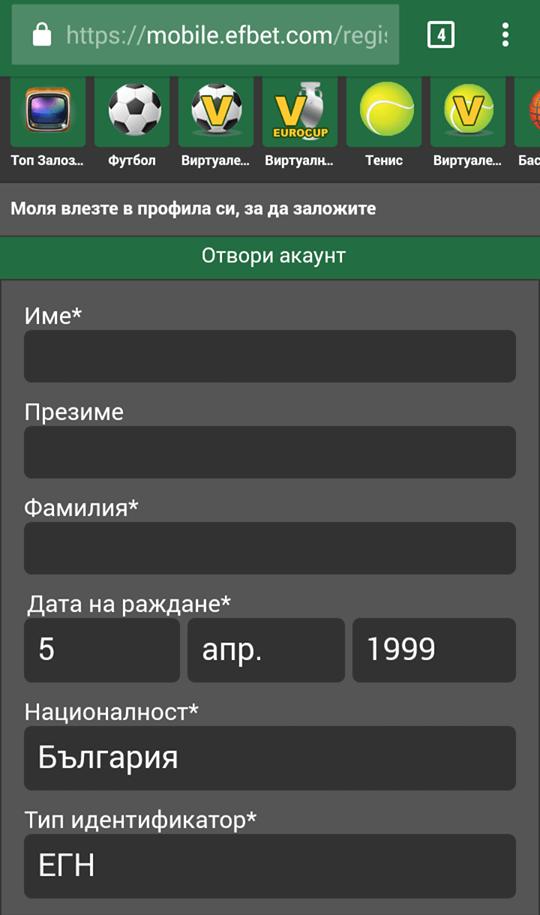 Регистрация в мобилна версия на Ефбет - мобилни залози